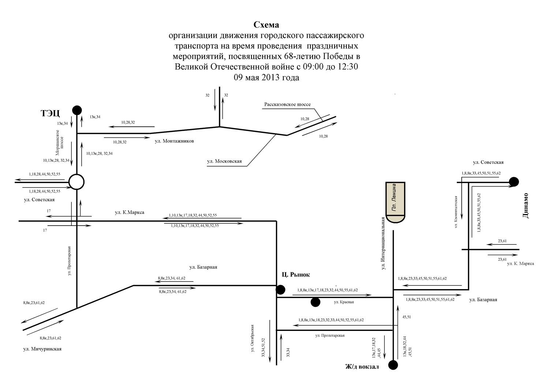 схема движения общественного транспорта 1 мая 13